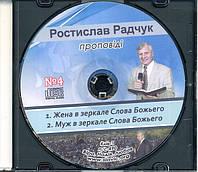 Проповіді Ростислава Радчука. Диск-4. МР3.