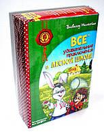 Все удивительные приключения в лесной школе (комплект из 4 книг + расписание уроков).  Всеволод Нестайко