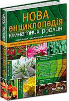 Нова енциклопедія кімнатних рослин.  Марія Цвєткова