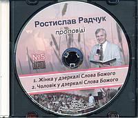 Проповіді Ростислава Радчука. Диск-5. МР3.