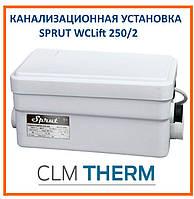 Канализационная установка Sprut WCLIFT 250/2