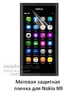 Матовая защитная пленка для Nokia N9