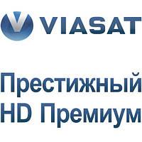 """VIASAT пакет каналов """"Престижный HD Премиум"""""""