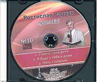 Проповіді Ростислава Радчука. Диск-10. МР3.