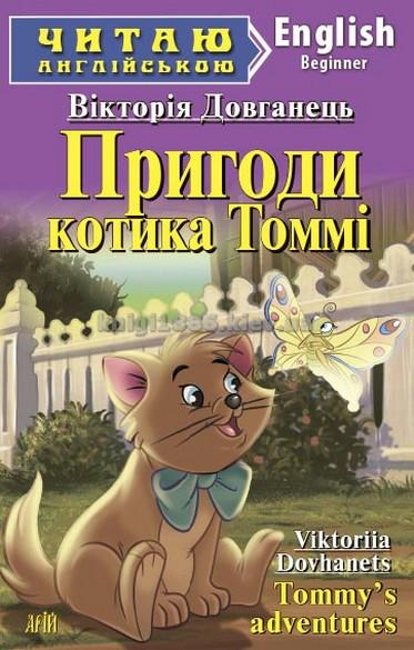 Пригоди котика Томмі in English / Tommy's Adventures | Довганець | Begginer | Арий