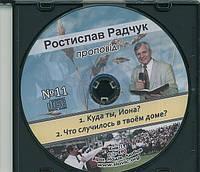 Проповіді Ростислава Радчука. Диск-11. МР3.