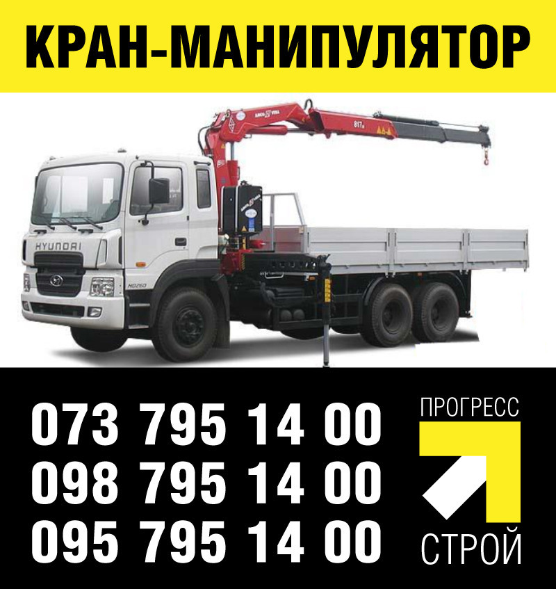 Услуги крана - манипулятора в Виннице и Винницкой области