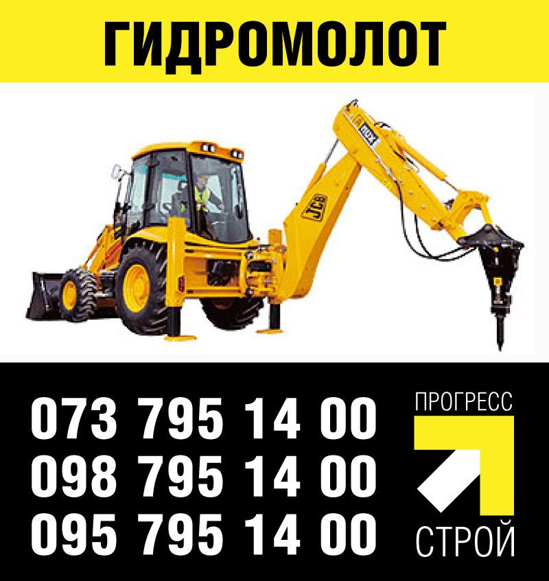 Услуги гидромолота в Виннице и Винницкой области