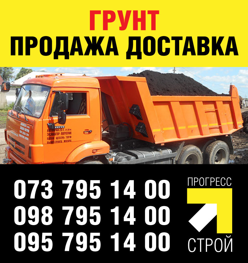 Грунт с доставкой по Луцку и Волынской области