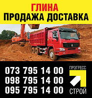Глина  с доставкой по Луцку и Волынской области