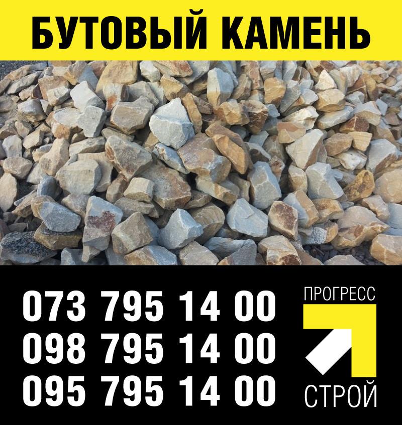 Бутовый камень с доставкой по Луцку и Волынской области