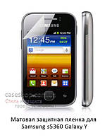 Матовая защитная пленка для Samsung s5360 Galaxy Y
