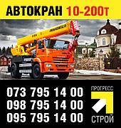 Услуги автокрана от 10 до 200 тонн в Житомире и Житомирской области
