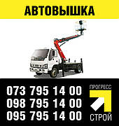 Услуги автовышки в Житомире и Житомирской области