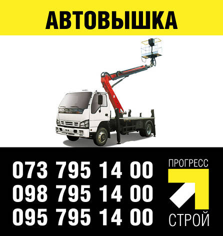 Услуги автовышки в Житомире и Житомирской области, фото 2