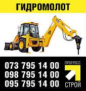 Услуги гидромолота в Житомире и Житомирской области