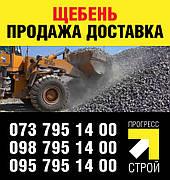 Щебень с доставкой по Ужгороду и Закарпатской области