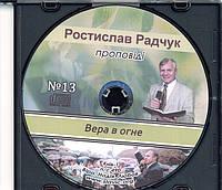 Проповіді Ростислава Радчука. Диск-13. МР3.