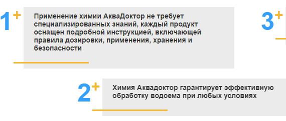 химия для бассейна аквадоктор — лучшая химия на рынке Украины