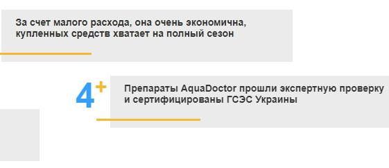 химия для бассейна aquadoctor — лучшая химия на рынке Украины