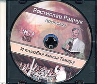 Проповіді Ростислава Радчука. Диск-14. МР3.
