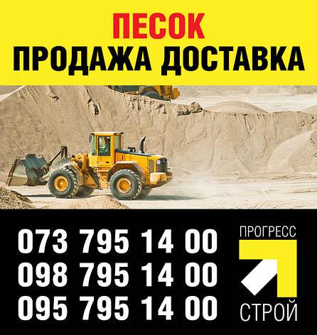 Песок  с доставкой по Запорожью и Запорожской области, фото 2