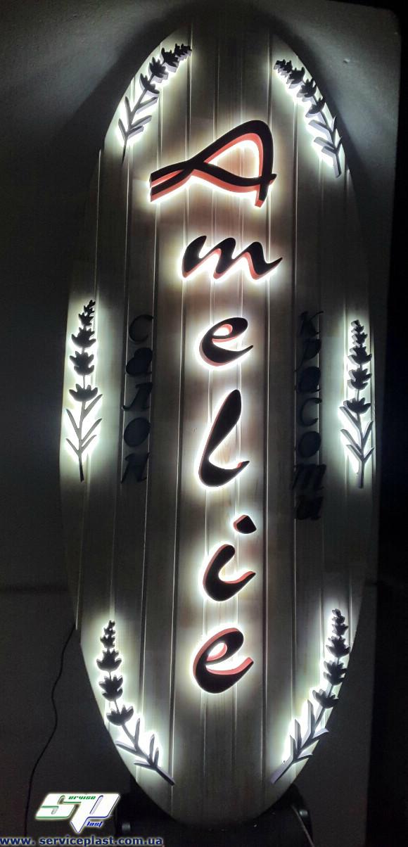 Наружная реклама с контражурной подсветкой, вывеска из пенопласта, буквы из пенополистирола