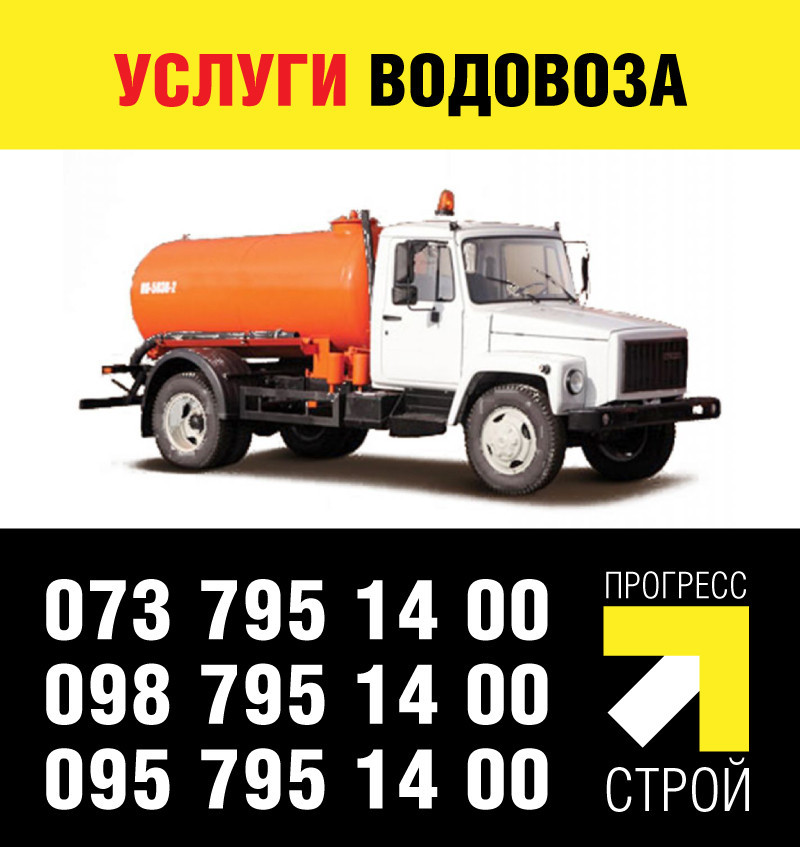 Услуги водовоза в Запорожье и Запорожской области