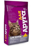 """Корм для кошек """"Для друга"""" классик, 10кг"""