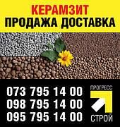 Керамзит с доставкой по Ивано-Франковску и Ивано-Франковской области