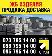 Железобетонные изделия в Ивано-Франковске и Ивано-Франковской области