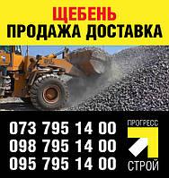 Щебень с доставкой по Киеву и Киевской области