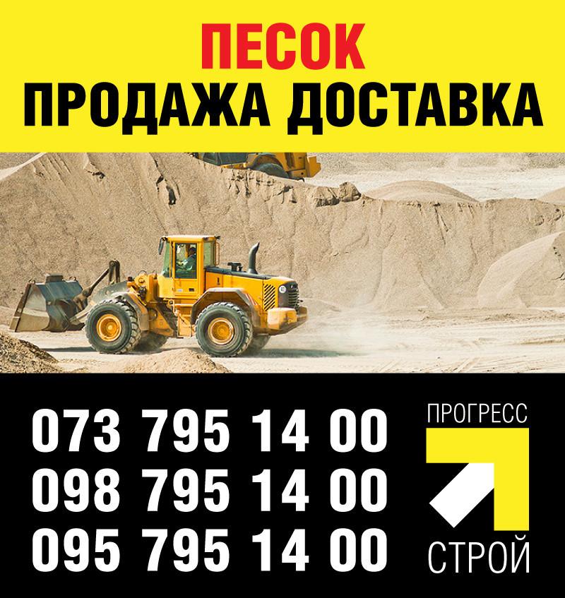 Песок  с доставкой по Киеву и Киевской области