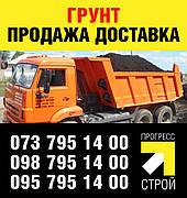 Грунт с доставкой по Киеву и Киевской области