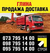 Глина  с доставкой по Киеву и Киевской области