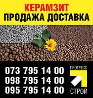 Керамзит с доставкой по Киеву и Киевской области