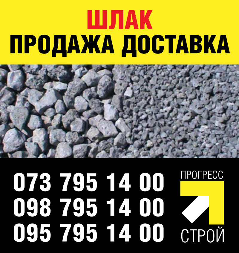 Шлак  с доставкой по Киеву и Киевской области