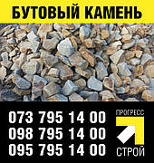 Бутовый камень с доставкой по Киеву и Киевской области