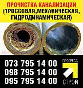 Прочистка канализации в Киеве и Киевской области