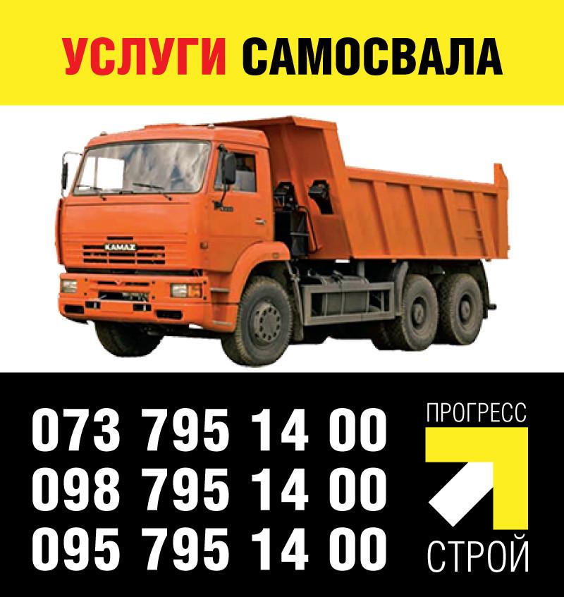 Услуги самосвала от 5 до 40 т в Киеве и Киевской области