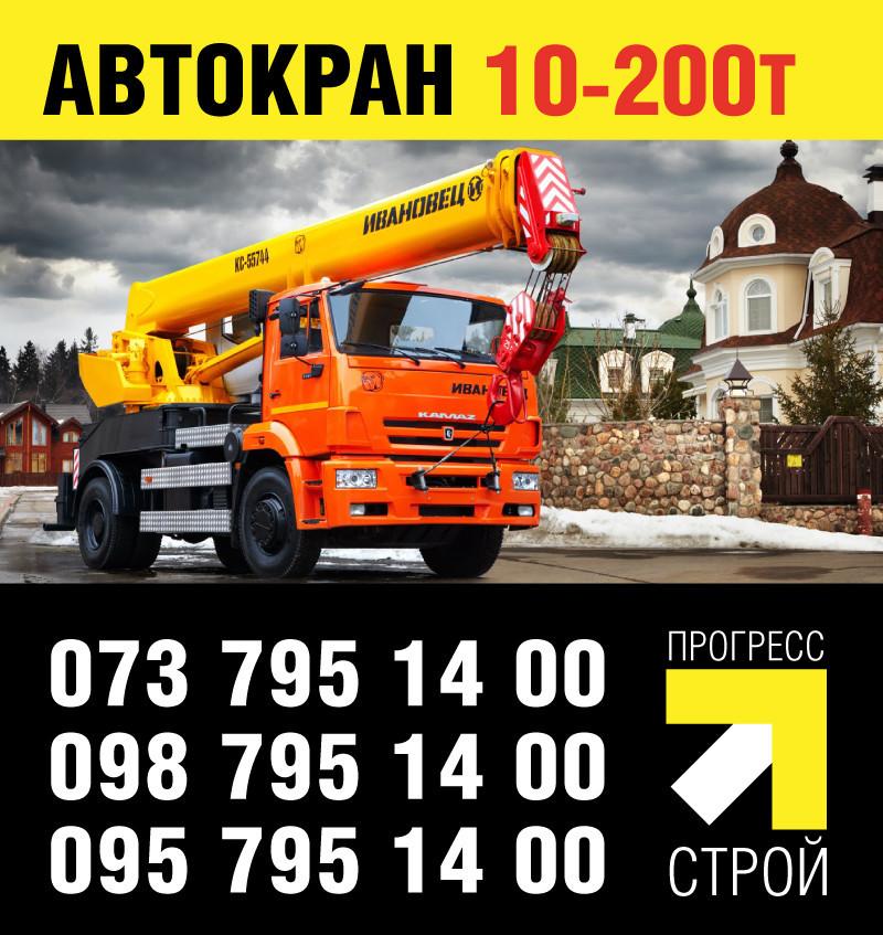 Услуги автокрана от 10 до 200 тонн в Киеве и Киевской области