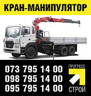 Услуги крана - манипулятора в Киеве и Киевской области