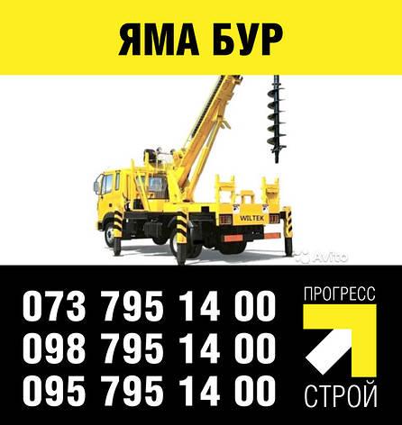 Услуги ямобура в Киеве и Киевской области, фото 2
