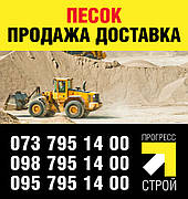 Песок  с доставкой по Львову и Львовской области