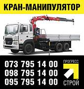 Услуги крана - манипулятора в Львове и Львовской области