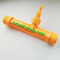 Инжектор для внесения удобрений - 3/4 дюйма.