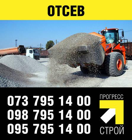 Відсів з доставкою по Одесі і Одеській області, фото 2