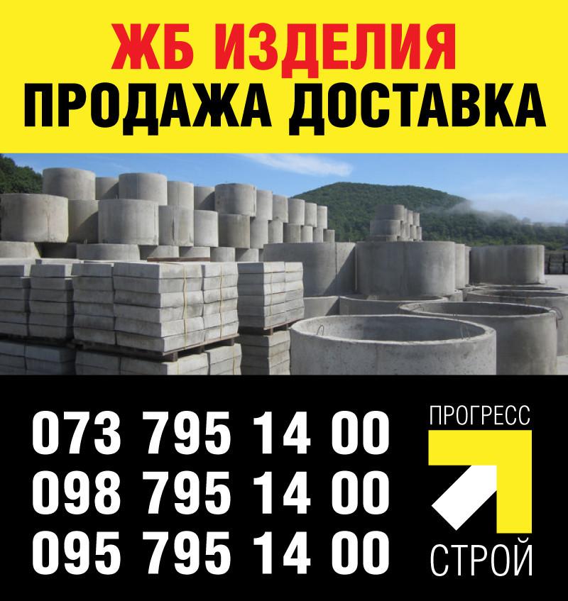 Железобетонные изделия в Одессе и Одесской области