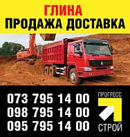 Глина  с доставкой по Полтаве и Полтавской области