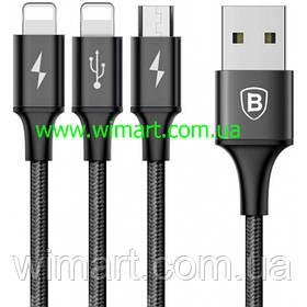 Кабель Baseus Rapid 3-in-1 Cable Micro+Dual Lightning 3A 1.2M (CAMLL-SU01).